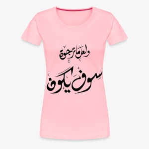 wishes - Women's Premium T-Shirt