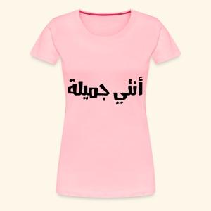 inti jamila - Women's Premium T-Shirt