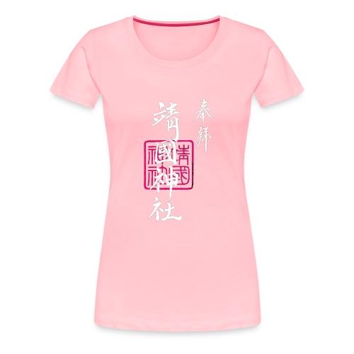 Shrine Pink - Women's Premium T-Shirt