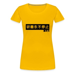 The Grind Never Stops - Women's Premium T-Shirt