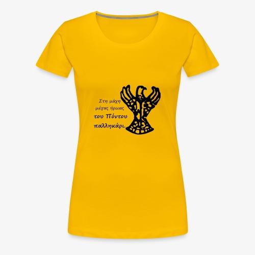 Στην μάχη μέγας ήρωας του Πόντου παλληκάρι. - Women's Premium T-Shirt