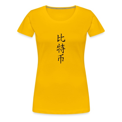 Bitcoin in Chinese Characters (Simplified) - Women's Premium T-Shirt