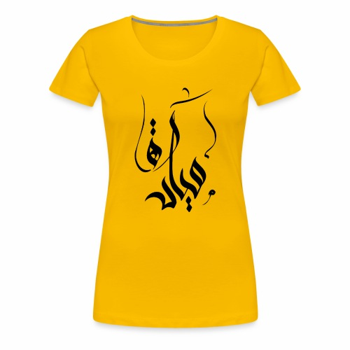 Mayada's Name - Women's Premium T-Shirt