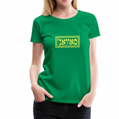 #Savage - Women's Premium T-Shirt