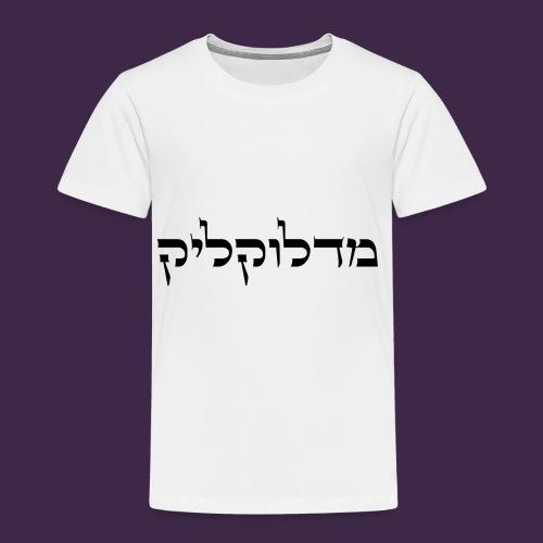 מדלוקליק - Toddler Premium T-Shirt