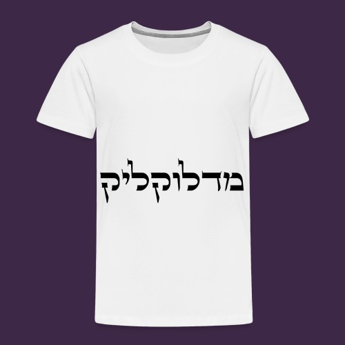 מדלוקליק - Toddler Premium T-Shirt