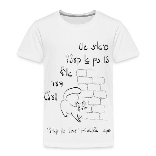 glatshteyn's ketsl - Toddler Premium T-Shirt