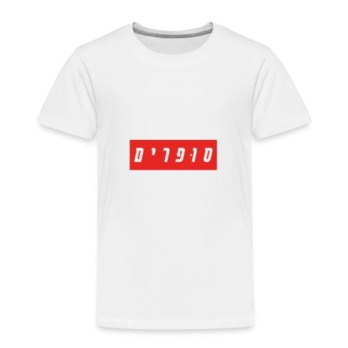 סופרים - Toddler Premium T-Shirt