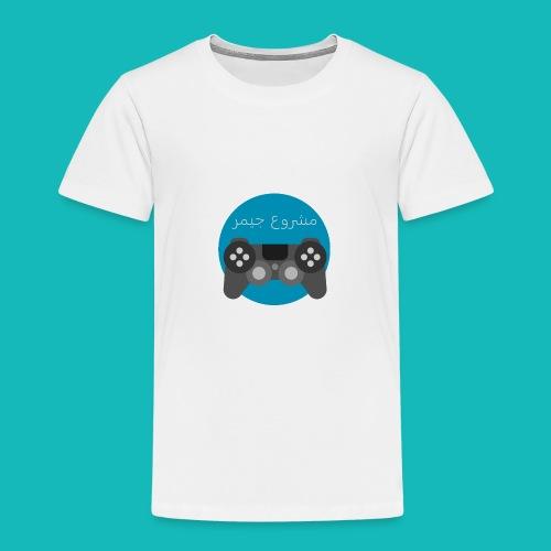 Mashrou3 Gamer Logo Products - Toddler Premium T-Shirt