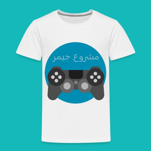 Mashrou3 Gamer Logo Products - Toddler Premium T-Shirt