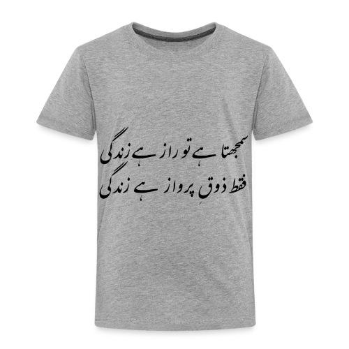Life isn't a mystery -Iqbal - Toddler Premium T-Shirt