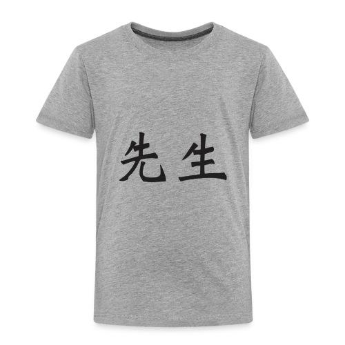 Sensei - Toddler Premium T-Shirt
