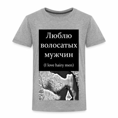 I Love Hairy Men - Toddler Premium T-Shirt