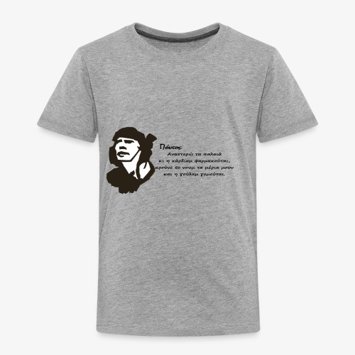 Πόντος - Αναστορώ τα παλαιά - Toddler Premium T-Shirt