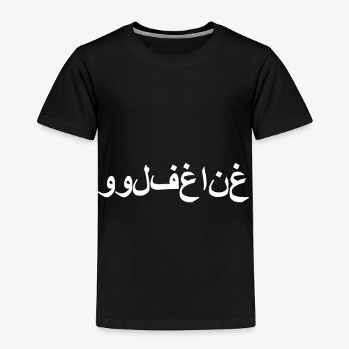 arab - Toddler Premium T-Shirt