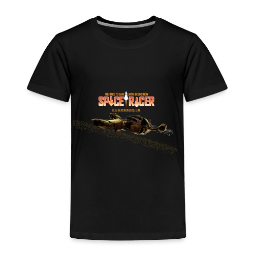 SR_Freerunner_space - Toddler Premium T-Shirt
