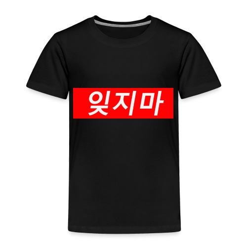 China111 - Toddler Premium T-Shirt