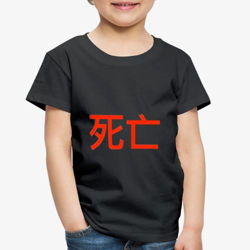 318 SIGLO's never cry DEATH - Toddler Premium T-Shirt