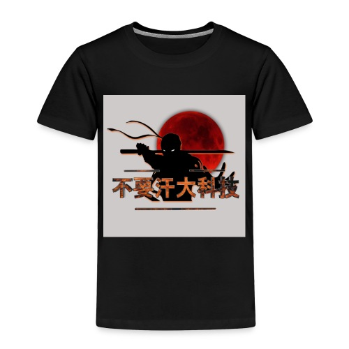 2017 dswt logo - Toddler Premium T-Shirt