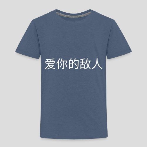 Chinese LOVE YOR ENEMIES Logo (Black Only) - Toddler Premium T-Shirt