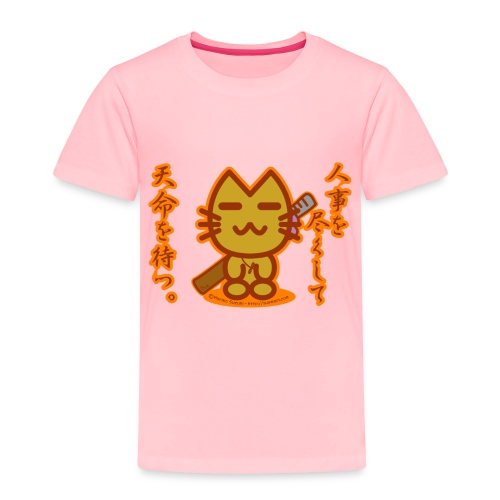 Samurai Cat - Toddler Premium T-Shirt