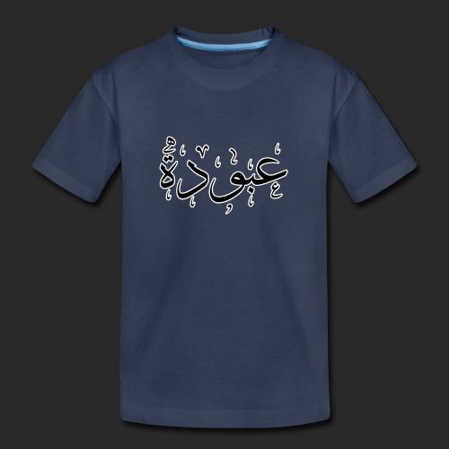 aboodeh - Toddler Premium T-Shirt