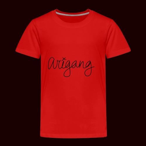 AriGang logo - Toddler Premium T-Shirt