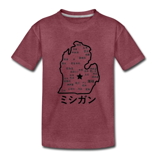 Michigan Japanese Map - Toddler Premium T-Shirt