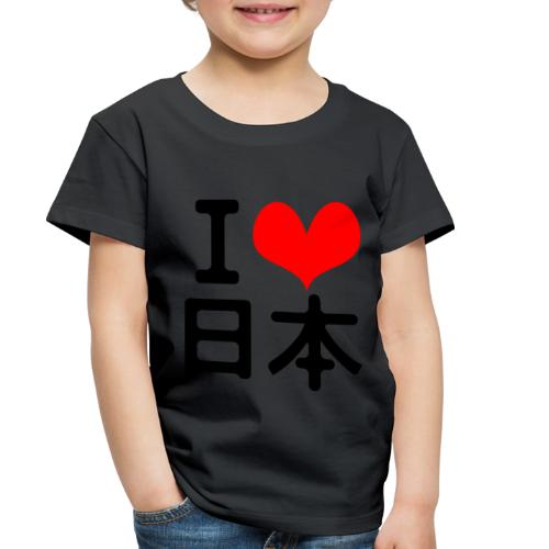I Love Japan - Toddler Premium T-Shirt
