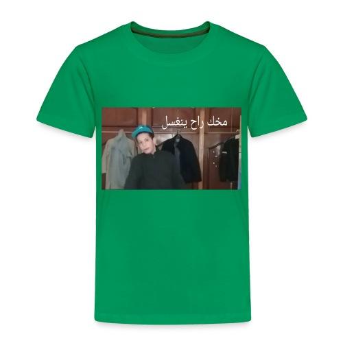 زي الخرا - Toddler Premium T-Shirt