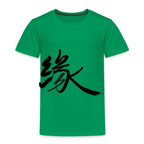 Fate Destiny Asian Calligraphy Brushstroke - Toddler Premium T-Shirt