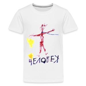 human being - Kids' Premium T-Shirt