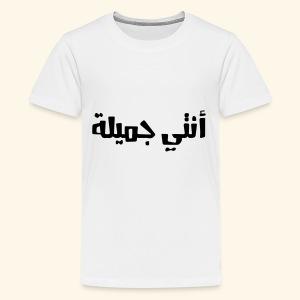 inti jamila - Kids' Premium T-Shirt