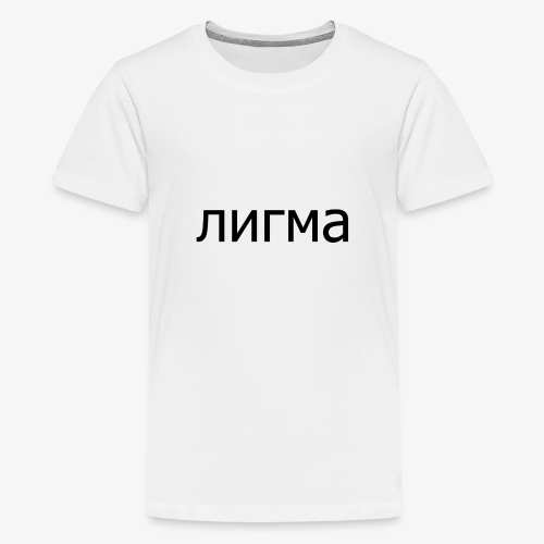 лигма (black) - Kids' Premium T-Shirt