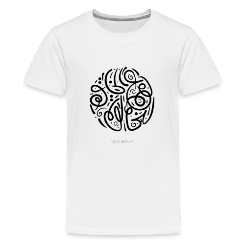 Let the creation to the Creator - Kids' Premium T-Shirt
