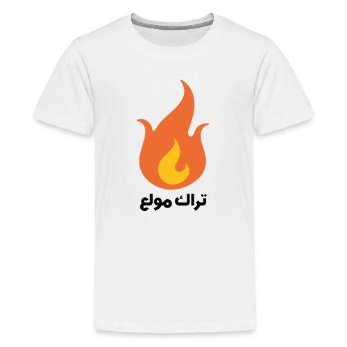تراك مولع - Kids' Premium T-Shirt