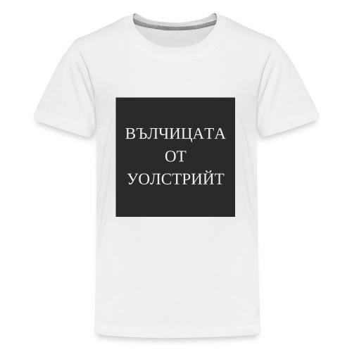 ВЪЛЧИЦАТА ОТ УОЛСТРИЙТ - Kids' Premium T-Shirt