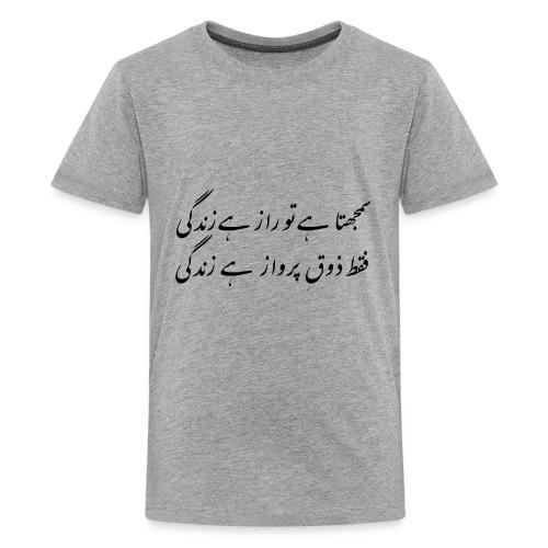 Life isn't a mystery -Iqbal - Kids' Premium T-Shirt