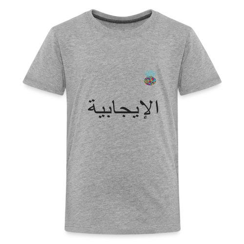 the positivity - Kids' Premium T-Shirt
