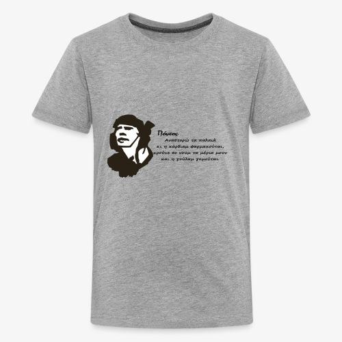Πόντος - Αναστορώ τα παλαιά - Kids' Premium T-Shirt