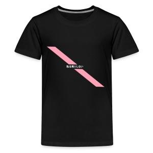 私は気にしない (I do not care) - Kids' Premium T-Shirt