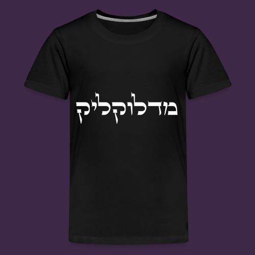 מדלוקליק - Kids' Premium T-Shirt