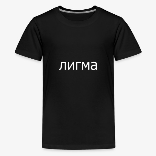 лигма (white) - Kids' Premium T-Shirt