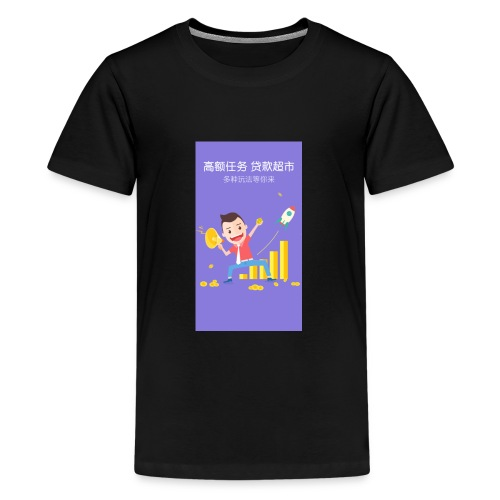 guide 4 - Kids' Premium T-Shirt