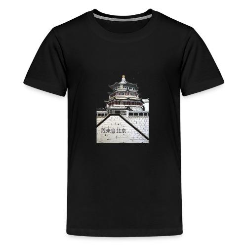 beijing summer palace - Kids' Premium T-Shirt