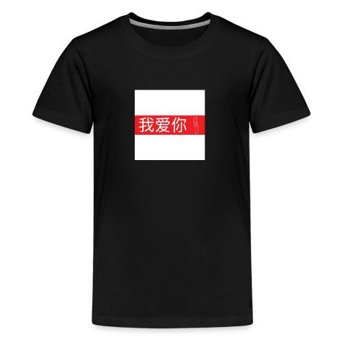 i love you AD box logo - Kids' Premium T-Shirt