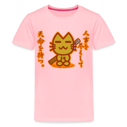 Samurai Cat - Kids' Premium T-Shirt