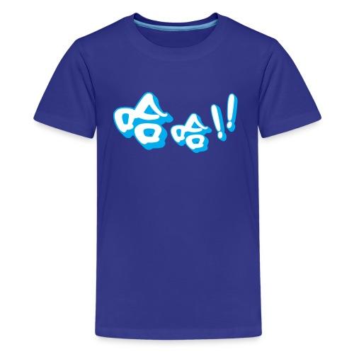 Haha! - Kids' Premium T-Shirt