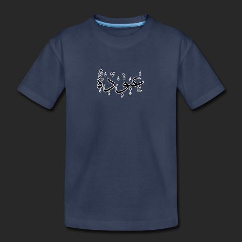 aboodeh - Kids' Premium T-Shirt