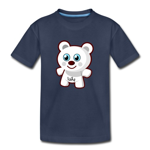 Cute bear - Kids' Premium T-Shirt